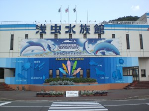 浅虫水族館