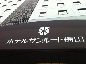 ホテルサンルート梅田 (2)