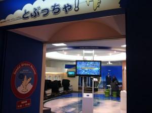 仙台空港 とぶっちゃ (2)