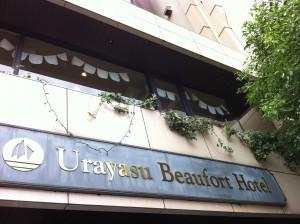 浦安ビューフォートホテル (1)