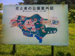花と泉の公園 (3)