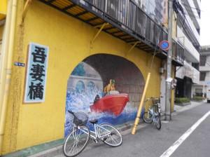 吾妻橋 (1)