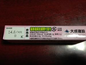 ホヤぼーや (1)
