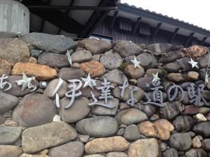 あ・ら・伊達な道の駅 - 6_29 (1)